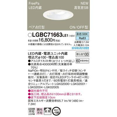 パナソニック センサ付LEDダウンライトLGBC71663LE1
