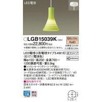 パナソニック LEDペンダントライト40形電球1灯相当電球色:LGB15039K