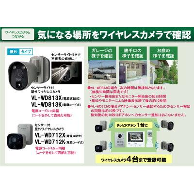 Panasonic  センサーライト付屋外ワイヤレスカメラ VL-WD813K