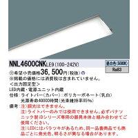 パナソニック Panasonicライトバー40形6900lmタイプ 昼白色 NNL4600CNKLE9