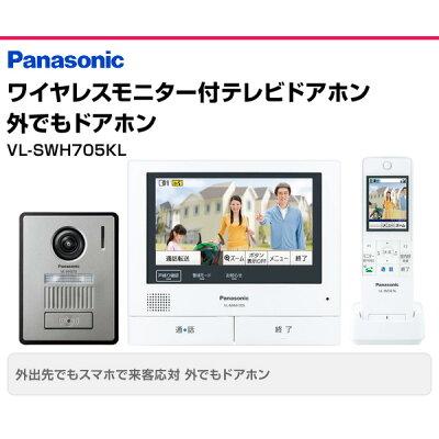 Panasonic 外でも ドアホン VL-SWH705KL