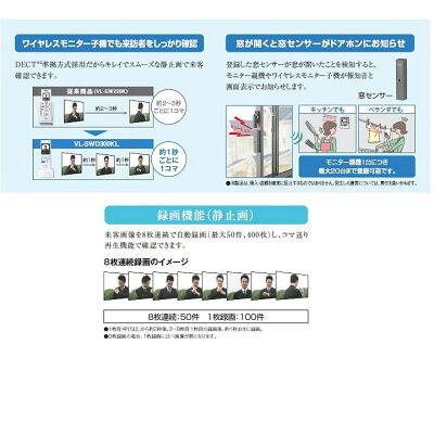 Panasonic テレビドアホン VL-SWD220K