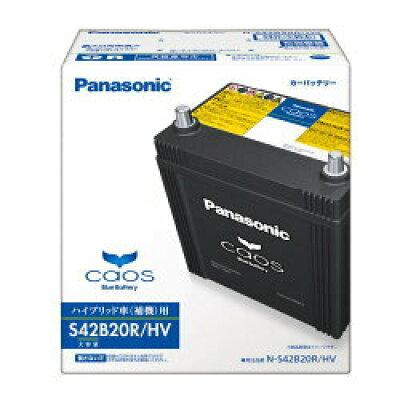 N-S42B20R/HV Panasonic caosハイブリッド車 補機 用バッテリー Blue Battery NS42B20RHV