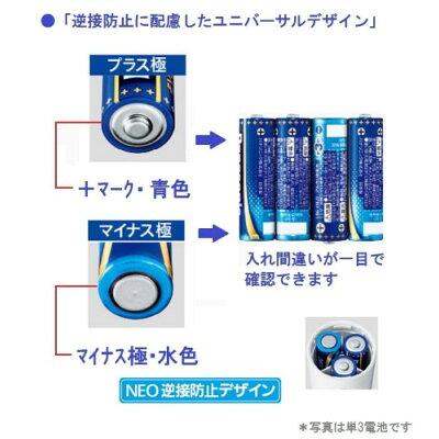 エボルタ 乾電池エボルタネオ 単3形 LR6NJ/20SW(20本入)
