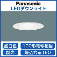 パナソニック Panasonic 照明器具LEDダウンライト 昼白色 浅型8H 高気密SB形拡散タイプ(マイルド配光) 調光タイプ 100形電球相当LGB76350LB1