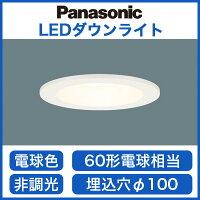 パナソニック Panasonic 照明器具軒下用LEDダウンライト 電球色 浅型8H高気密SB形 拡散タイプ(マイルド配光)防湿型 防雨型 60形電球相当LSEW5022LE1