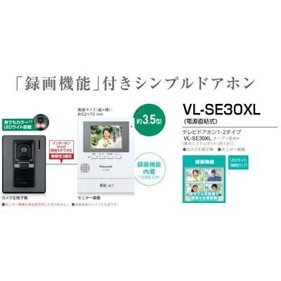 Panasonic テレビドアホン VL-SE30XL