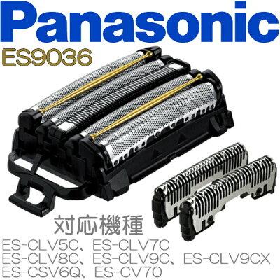 メンズシェーバー 替刃 セット刃 ES9036(1コ入)