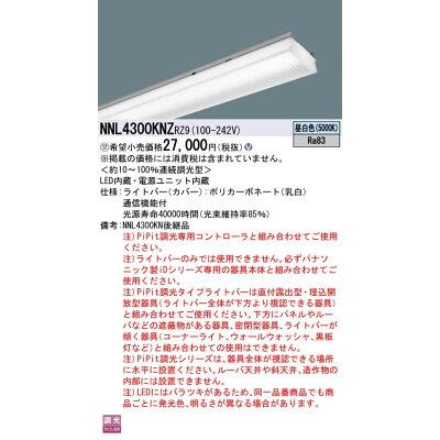 Panasonic LB40形3200lmマルコンPi昼白 NNL4300KNZRZ9
