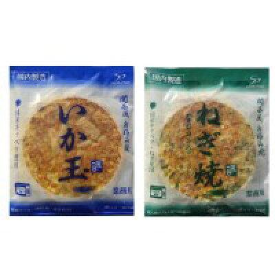 本場関西風 業務用 冷凍お好み焼き いか玉&ねぎ焼