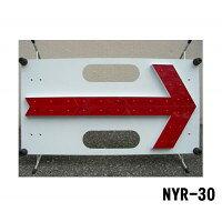 LED矢印板 NYR-30