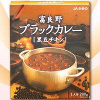 富良野ブラックカレー黒豆チキン 200g