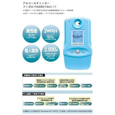 FIGARO フィガロ FALC-11 アルコールチェッカー PC通信キット付 35200000210 2066bq