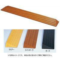 バリアフリー静岡 木製 高級滑りにくいスロープ屋内用 / S-59 / 高さ5.9×奥行21 クリアー 6110-0170