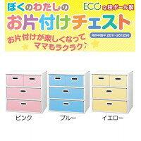 日本製 Japan マツダ紙工業 ECOな段ボール製 ぼくのわたしのお片付けチェスト 単色タイプ 3段 イエロー