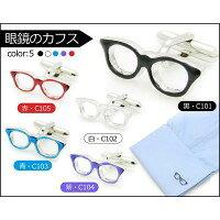 SWANK スワンク 眼鏡のカフス 青・C103