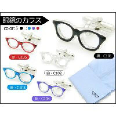 (SWANK(スワンク) 眼鏡のカフス 黒C101