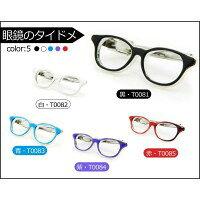SWANK スワンク 眼鏡のタイドメ 青・T0083