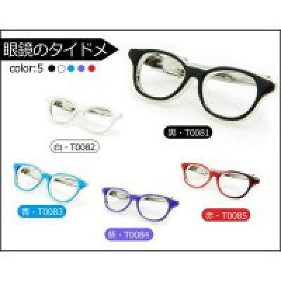 SWANK スワンク 眼鏡のタイドメ 紫・T0084