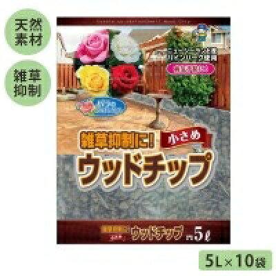 あかぎ園芸 雑草抑制 小さめウッドチップ   4407