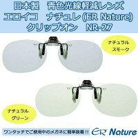 青色光線軽減レンズ エロイコ ナチュレ ER Nature クリップオン NR-27