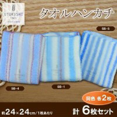 日本製 UTUKUSHI TOWEL タオルハンカチ SB-1・4・5 各2枚 計6枚セット   1072774