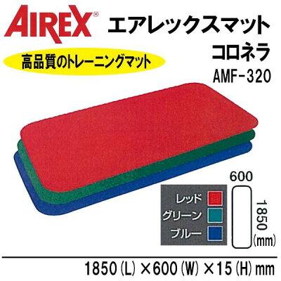 airex r エアレックス マット トレーニングマット 波形パターン コロネラ    amf-320b ブルー