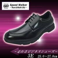 Speed Walker スピードウォーカー 紳士メンズ 走れる ビジネスシューズ RW-7601 ブラック