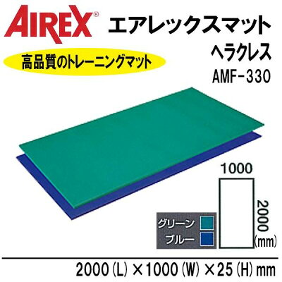 AIREX R エアレックス マット リハビリ トレーニングマット 波形パターン ヘラクレス AMF-330B ブルー