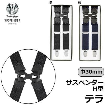 Taniwatari タニワタリ サスペンダー ビジネス H型 巾30mm テラ 紺・GE1330-50H