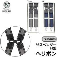 Taniwatari タニワタリ サスペンダー ビジネス H型 巾35mm へリボン 紺・GE1335-6H