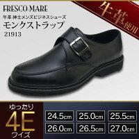 FRESCO MARE(フレスコマーレ) 牛革 紳士メンズビジネスシューズ 4E モンクストラップ 21913 ブラック