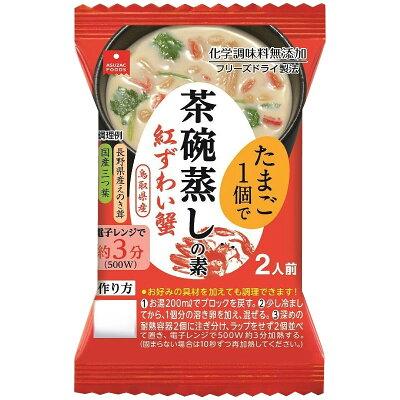 アスザックフーズ 茶碗蒸しの素 紅ずわい蟹 4.8g×72