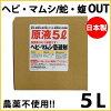 日本製 農薬不使用で安全な忌避剤! ヘビ・マムシ/蛇・蝮 5L 1090848