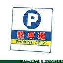 サインキューブ 駐車場 片WT付 (874-061)