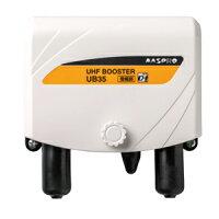 法人向け マスプロ電工 UHFブースター 10台 UB35