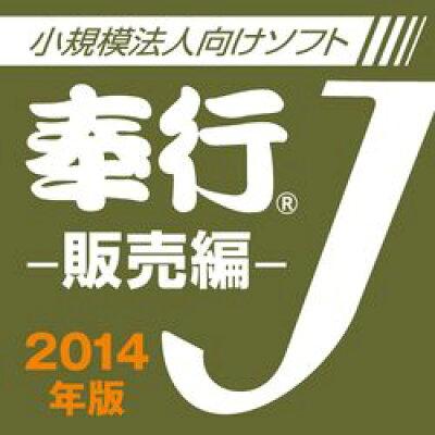 オービックビジネスコンサルタント 奉行J-販売編(SCWZHSJ) メーカー