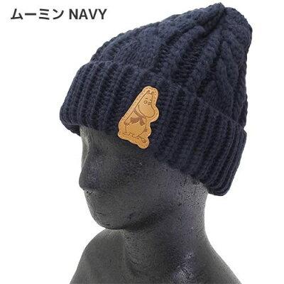 ケーブル編み ニットキャップ ニット帽 ムーミン Moomin ネイビー