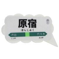 "iPhone4/4S用シリコンケース PRINTED SPEECH HARAJUKU ""原宿駅"" OR32291- A8"