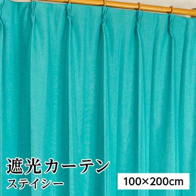 遮光カーテン/サンシェード 2枚組 100cm×200cm ブルー無地 シンプル 洗える 形状記憶 タッセル付き ステイシー