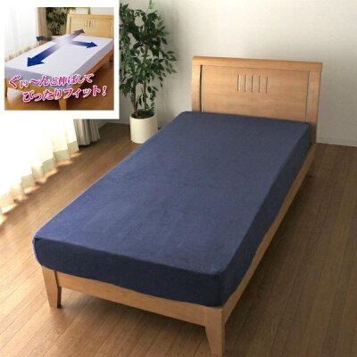 生毛工房 のびのびタオル地ベッドシーツ クイーン キングサイズ兼用 NB MNS675090-72NB ネイビー