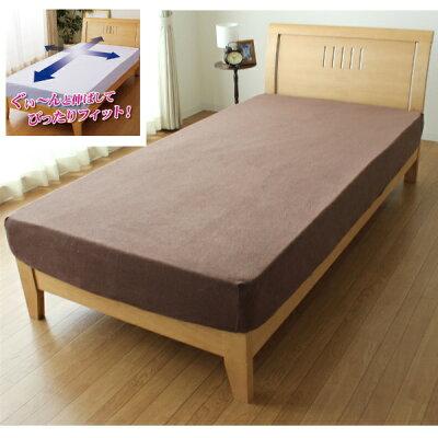 生毛工房 のびのびタオル地ベッドシーツ クイーン キングサイズ兼用 BR MNS675090-93BR ブラウン