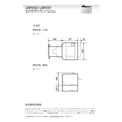 Canon Satera モノクロレーザープリンター  LBP251