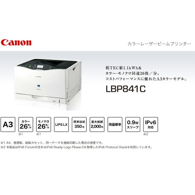 Canon A3カラーレーザービームプリンター Satera LBP841CS
