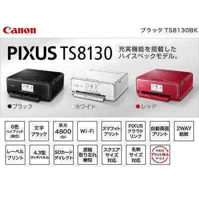 キヤノン インクジェット複合機 PIXUS TS8130BK ブラック(1台)