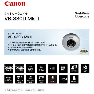 Canon ネットワークカメラ VB-S30D MK2
