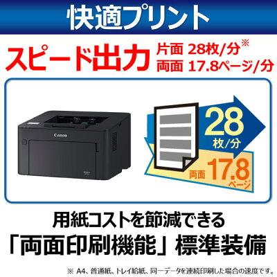 Canon Satera モノクロレーザープリンター  LBP162L