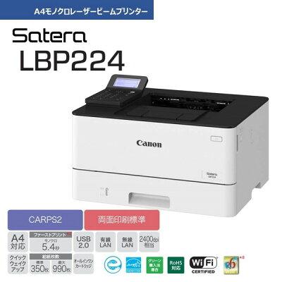 Canon モノクロレーザービームプリンター LBP224