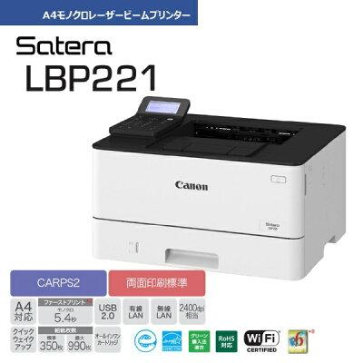 Canon モノクロレーザービームプリンター LBP221