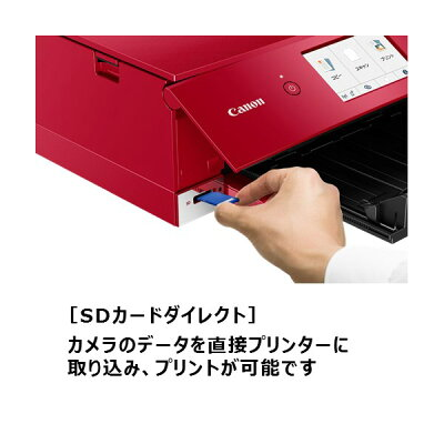キヤノン インクジェット複合機 PIXUS TS8430 レッド(1台)